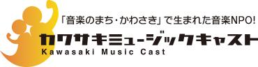 特定非営利活動法人カワサキミュージックキャスト