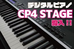 デジタルピアノ YAMAHA CP4 STAGE 導入!
