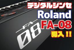 デジタルシンセサイザー Roland FA-08導入!
