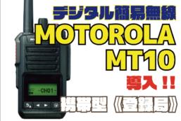 デジタル簡易無線 MOTOROLA MT10導入!