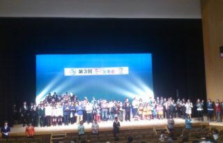 第3回たま音楽祭