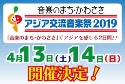 「音楽のまち・かわさき アジア交流音楽祭2019」開催決定!
