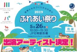 【ふれあい祭り】音楽とものづくりがふれあう 2019 ふれあい祭り【開催決定!】