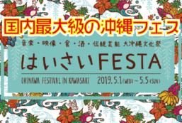 【はいさいFESTA2019】国内最大級の沖縄フェス開催中!
