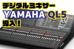 デジタルミキサー YAMAHA QL5 導入しました!
