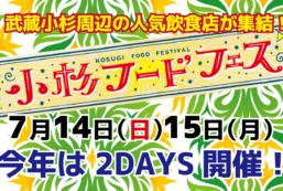小杉フードフェス開催!