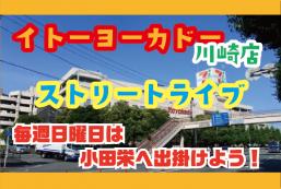 イトーヨーカドー川崎店ストリートライブ