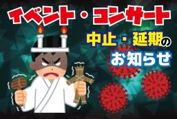 【コンサート・イベント】中止・延期のお知らせ