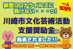 川崎市文化芸術活動支援奨励金が発表されました!