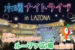 【10月13日開催!】水曜ナイトライブ in LAZONA